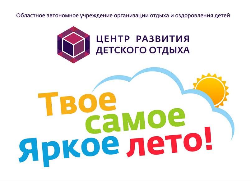 В Липецкой области пройдёт международный детский лагерь «SunShine»
