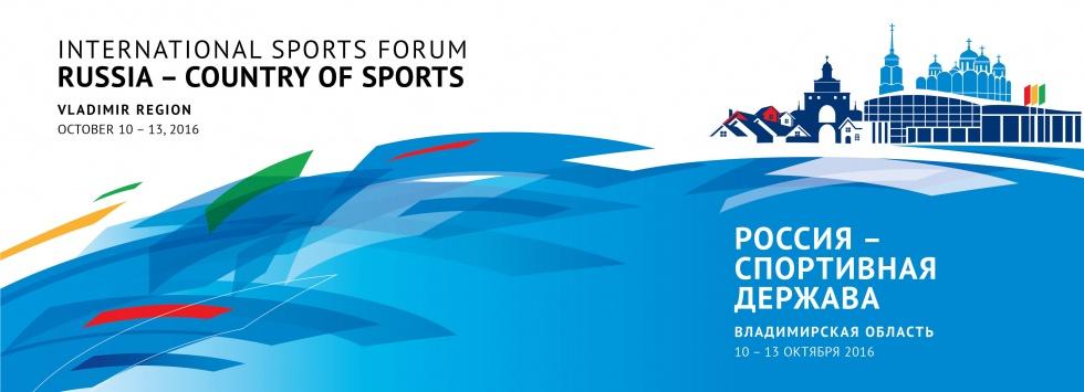 Дворовый спорт: Ассоциация дворовых видов спорта и VI Форум «Россия — спортивная держава!»