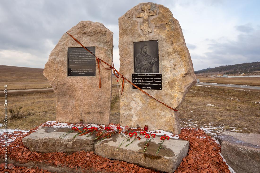 Проект «Имена на обелисках»: памятник гетману Многогрешному в Бурятии