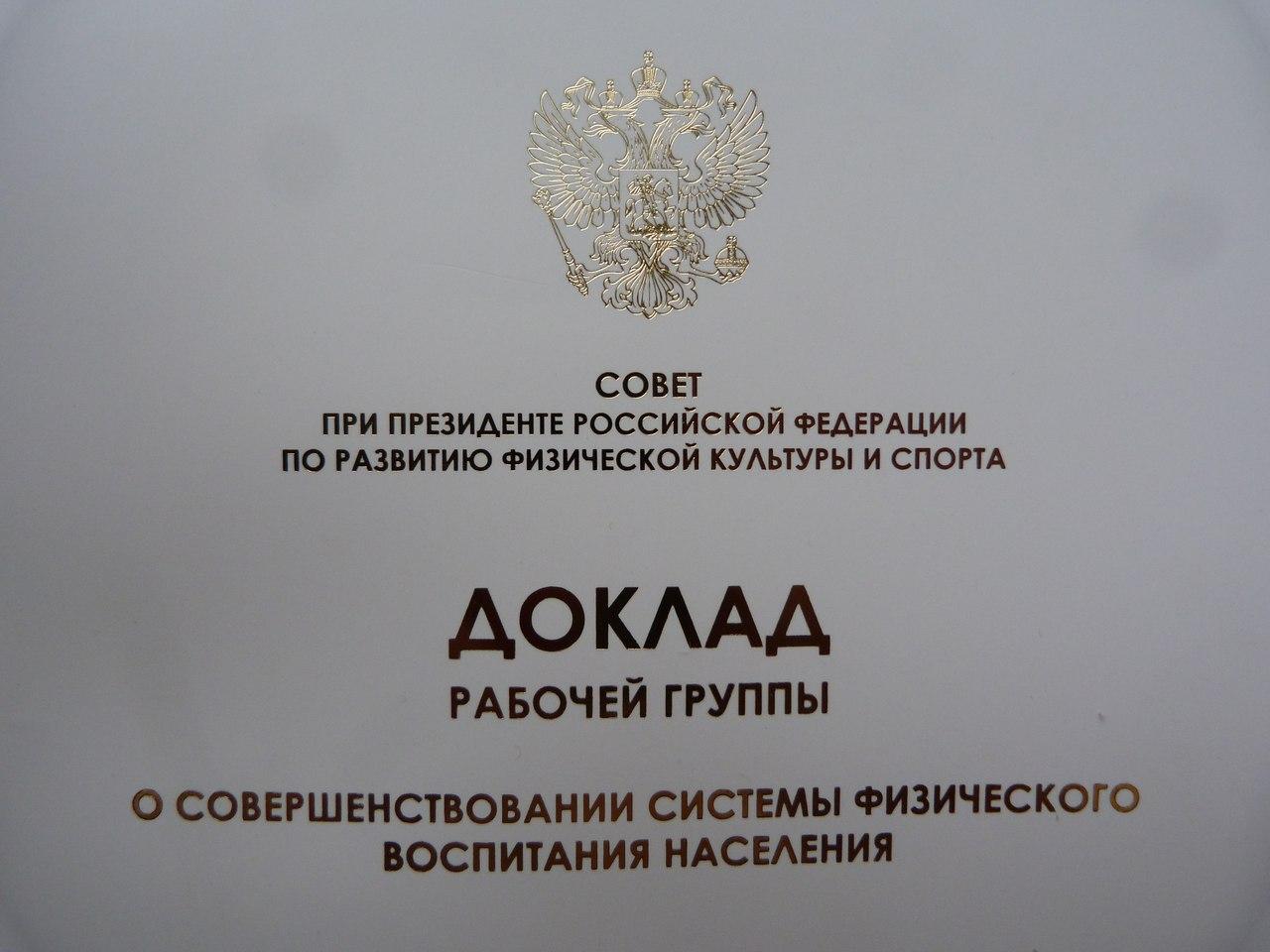 Итоги Госсовета 11 октября 2016 года по физкультуре и спорту при Президенте России