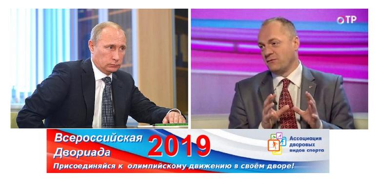 Пройдет ли Всероссийская Двориада под личным патронажем Владимира Путина?